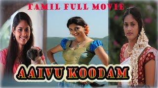 New Release Tamil Full Movie 2018 | AAIVUKOODAM | New Tamil Online Full Movie 2018 | Full HD