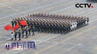 [中国新闻] 庆祝中华人民共和国成立70周年 多国人士:庆祝大会气势恢宏 祝福中国   CCTV中文国际