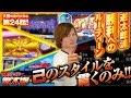 回胴サバイバー遊太郎 vol.24