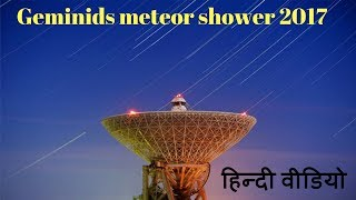 Geminids meteor shower 2017 || HINDI VIDEO || हिन्दी वीडियो || IN INDIA