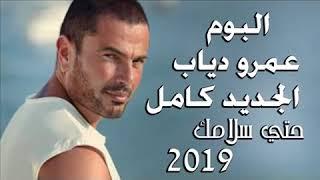 البوم عمرو دياب الجديد 2019