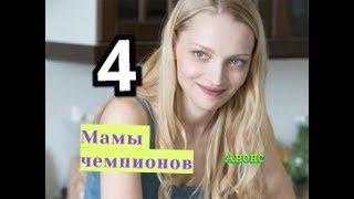 МАМЫ ЧЕМПИОНОВ сериал 4 серия Дата выхода анонс Сюжет