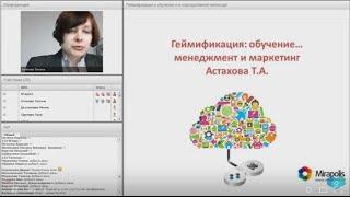 Геймификация в обучении, менеджменте и маркетинге