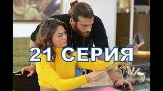 РАННЯЯ ПТАШКА описание 21 серии турецкого сериала на русском языке, дата выхода