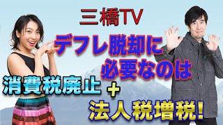 三橋TV第140回【デフレ脱却に必要なのは消費税廃止+法人税増税!】