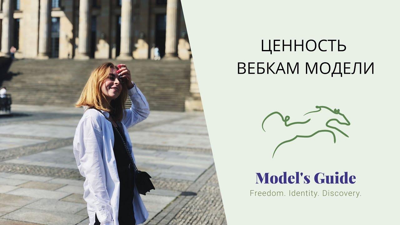 Биография веб модели модельное агенство луза