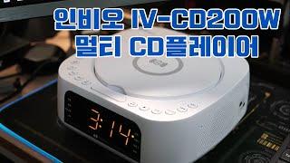 인비오 IV-CD200W 무선충전 CD플레이어 언박싱 …