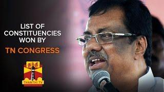 List of Constituencies won by Tamil Nadu Congress