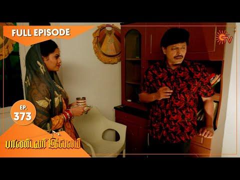 Pandavar Illam - Ep 373 | 17 Feb 2021 | Sun TV Serial | Tamil Serial