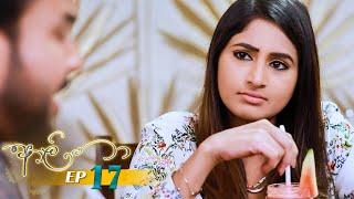 Aaliya | Episode 17 - (2021-04-23) | ITN Thumbnail