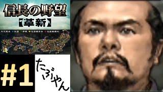 #1 信長の野望 革新 島津家 【PS2】