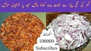 Fried Onion Recipe..How To Fry Onion At Home.. Tali Hoi Pyaz Ki Recipe By Maria Ansari..