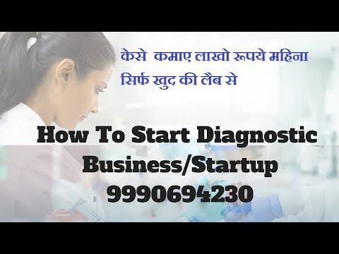 How to Start a Diagnostic Business/Startup in India
