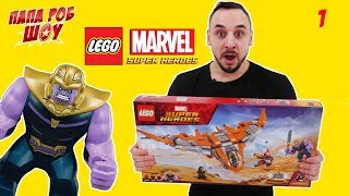 - Папа РОБ Сборка Lego Marvel Superheroes Танос последняя битва Арт. 76107