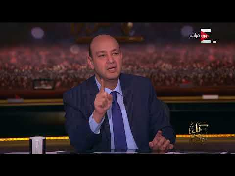 كل يوم - بيان العاملين في قناة الشرق ضد معتز مطر .. وعمرو أديب: بتكتب فاتحتك بايدك  - 23:20-2018 / 1 / 17