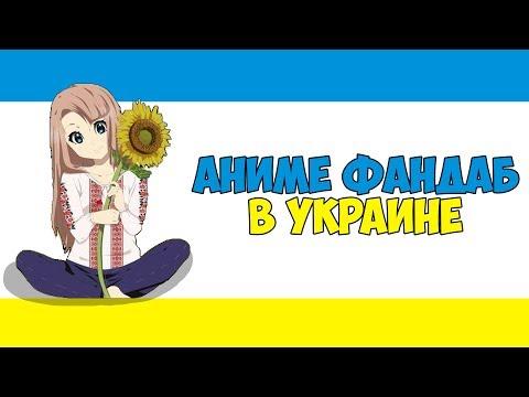 Аниме ФанДаб в Украине