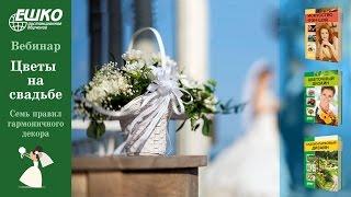Свадебный декор. Цветы на свадьбу. Букет невесты.(, 2016-07-15T09:42:15.000Z)