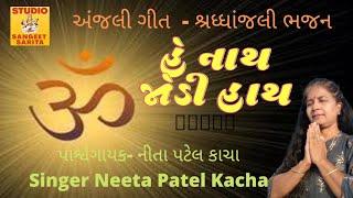 Download Hindi Video Songs - Anjali geet - He Naath jodi - Neeta Kacha