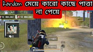 I Meet A Crazy Girl In Pubg Mobile