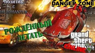 """GTA 5 online """"Рождён летать"""""""