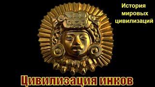 Цивилизация инков (рус.) История мировых цивилизаций