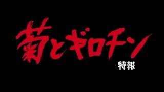 映画監督 鬼才・瀬々敬久の最新自主企画『菊とギロチン -女相撲とアナキ...
