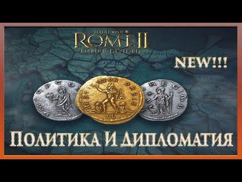 Total War Rome 2 - Новая Система Политики