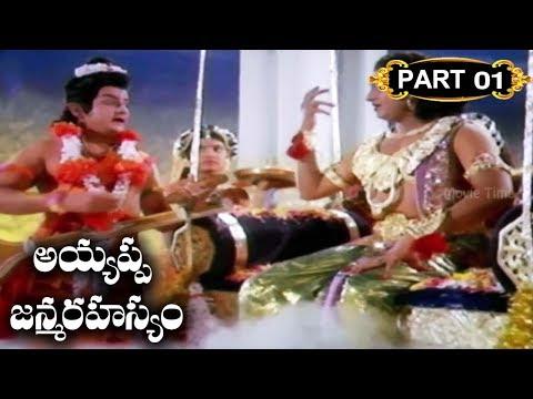 ayyappa-swamy-janma-rahasyam-||-part-01/10-||-sridhar,-geetha,-ramakrishna