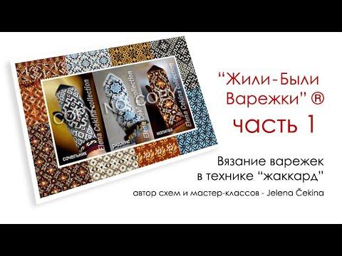"""Варежки """"Русские Сезоны"""""""