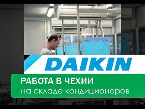 Работа в Чехии. Производство кондиционеров Daikin. Работа на складе кондиционеров.