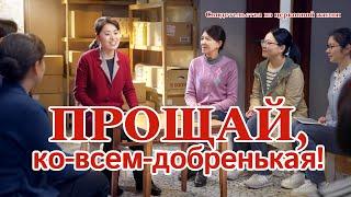 Христианские свидетельства видео 2020 «Прощай, ко-всем-добренькая!» Русская озвучка