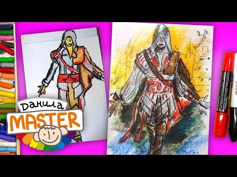 Рисуем Ассасина из Assassins Creed   How to draw Assassin from Assassins Creed   Данила Мастер