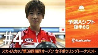 予選Aシフト後半6G『第39回関西オープン』 会場:イーグルボウル 速報サ...