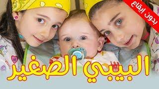 البيبي الصغير (بدون إيقاع) - جوان وليليان السيلاوي | طيور الجنة