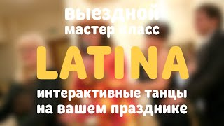 ES. ЛАТИНА! Выездная ШКОЛА ТАНЦЕВ шоу мастер-класс