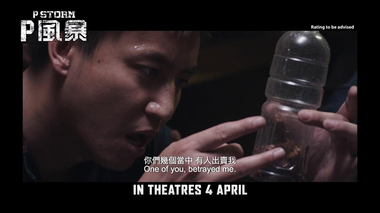 Download P Storm Official Trailer
