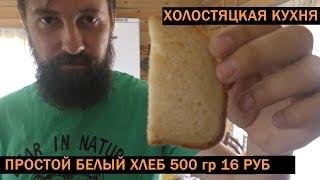 Простой белый хлеб в хлебопечке 500 гр. за 16 руб (рецепт)