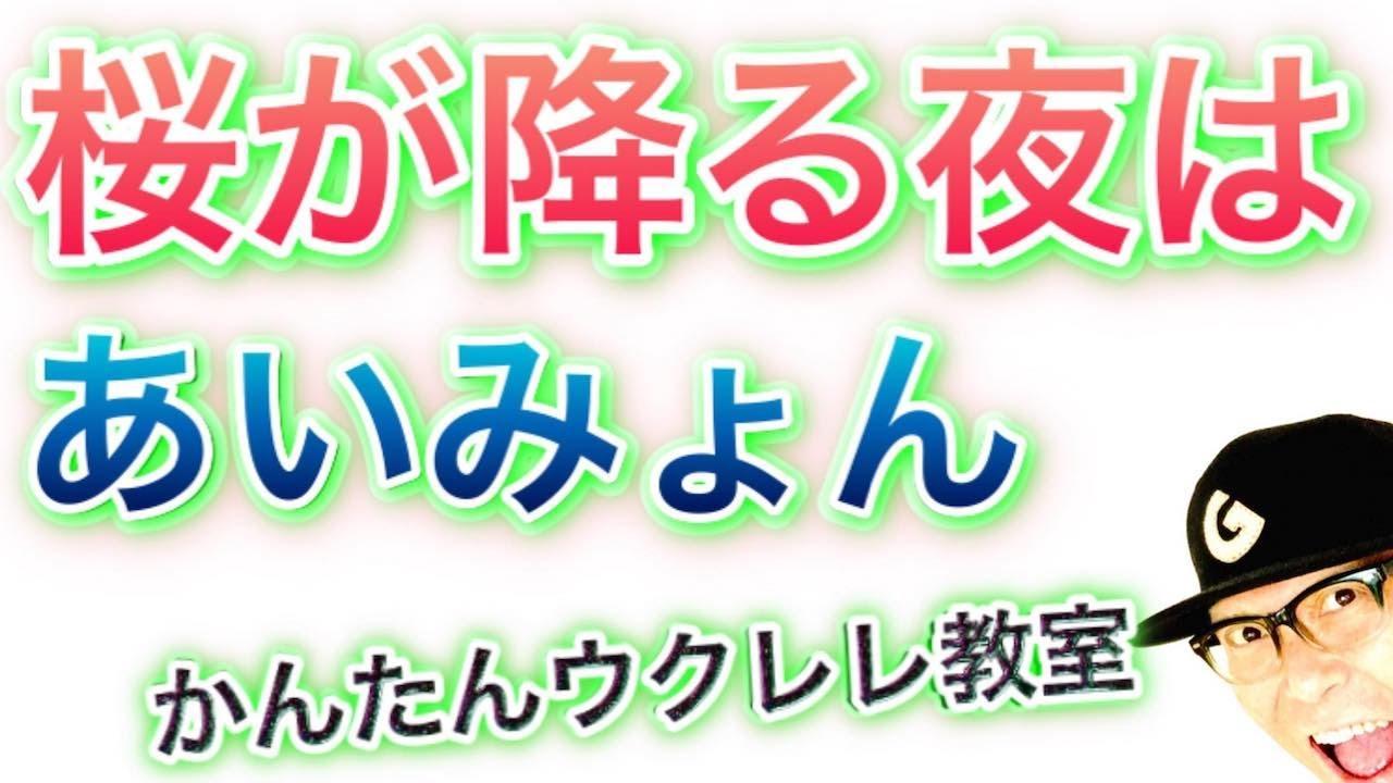 桜が降る夜は / あいみょん(悶絶一瞬イントロも)【ウクレレ 超かんたん版 コード&レッスン付】 #GAZZLELE