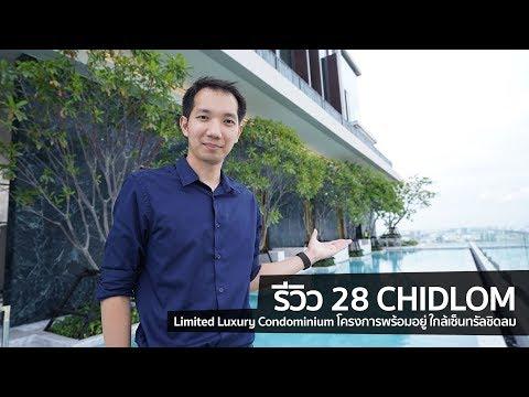 [spin9] รีวิว 28 Chidlom Limited Luxury Condominium โครงการพร้อมอยู่ ใกล้เซ็นทรัลชิดลม