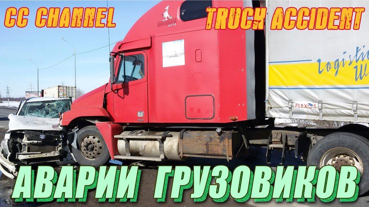 ПОДБОРКА АВАРИЙ  ДТП ГРУЗОВИКОВ ФУР / TRUCK ACCIDENT #2