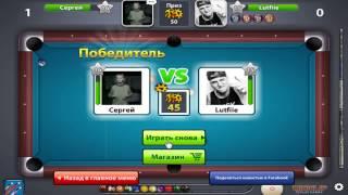 Туториал (видеоурок) по игре 8 ball pool multiplayer на ПК.