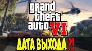 видео: Когда Выйдет GTA 6 ?!
