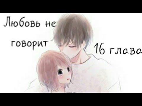 "Манга ♥""Любо́вь не говорит""♥ 16 глава"