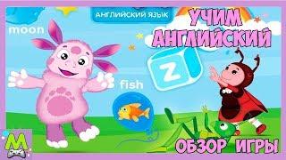 Учим Английский Язык с Лунтиком.Веселые Уроки с Друзьями.Игры для Детей.Обучающий Мультик Игра