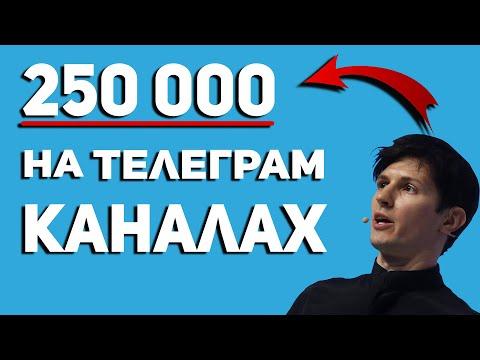 Сколько зарабатывают на телеграм каналах в 2020 году