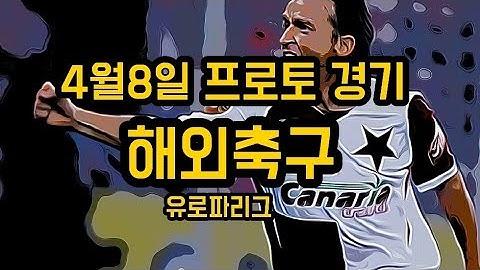 4월8일 프로토 / 스포츠토토 경기 해외축구 유로파리그 승부예측