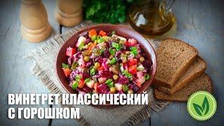 Винегрет классический с горошком — видео рецепт