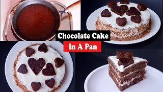 How to make Chocolate Cake in Fry Pan, Eggless & Without Oven, Chocolate Cake Recipe, Birthday cake