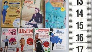 Обзор книг по ГЕНЕТИКЕ КРОЯ Галии Злачевской + НОВАЯ КНИГА!