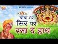 Download बाबा मेरे सिर पर रख दे हाथ | Sandeep Jasoriya | Prahlad Saini | Superhit Khatu Shyam Bhajan | NDJ